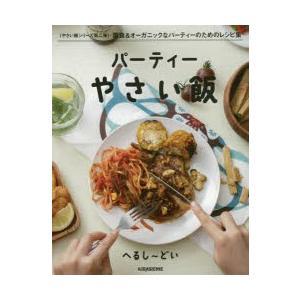 新品本/パーティーやさい飯 へるし〜どい/著
