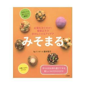 新品本/みそまる お湯を注ぐだけ!簡単みそ汁81のレシピ&アイデア 藤本智子/著