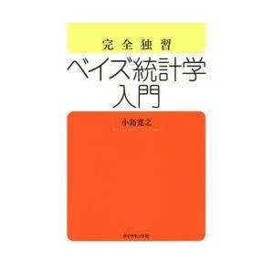 新品本/完全独習ベイズ統計学入門 小島寛之/著