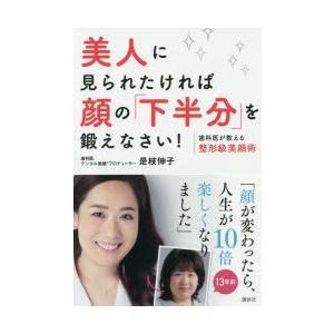 美人に見られたければ顔の「下半分」を鍛えなさい! 歯科医が教える整形級美顔術 是枝伸子/著 dorama2