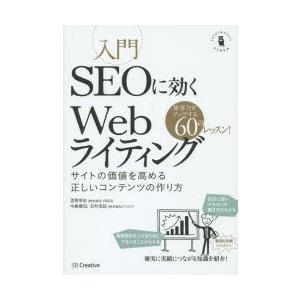 入門SEOに効くWebライティング サイトの価値を高める正しいコンテンツの作り方 集客力をアップする...