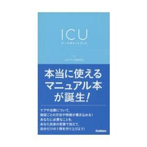 新品本/ICUナースポケットブック JSEPTIC看護部会/監修