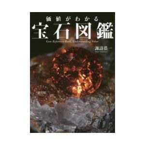 価値がわかる宝石図鑑 諏訪恭一/著