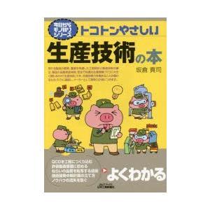 トコトンやさしい生産技術の本 坂倉貢司/著