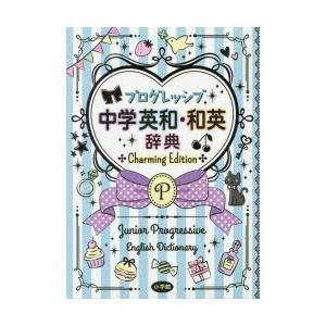 新品本/プログレッシブ中学英和・和英辞典 Charming Edition 吉田研作/編集主幹