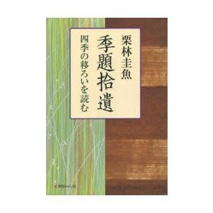 新品本/季題拾遺 四季の移ろいを読む 栗林圭魚/著|dorama2