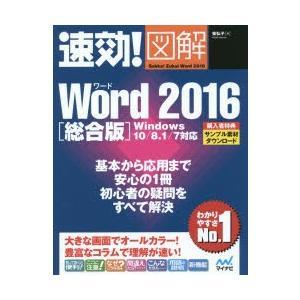 速効!図解Word 2016 総合版 東弘子/著