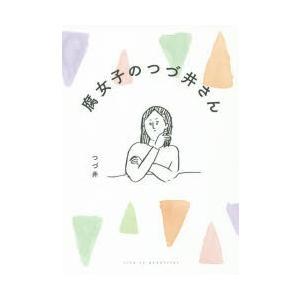 腐女子のつづ井さん つづ井/著