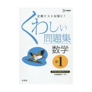 新品本/くわしい問題集数学 中学1年 新装の関連商品10