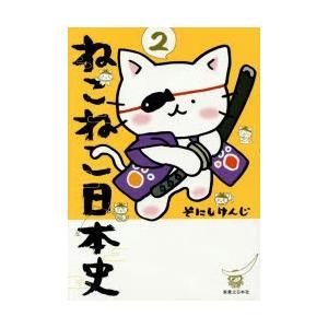 新品本/ねこねこ日本史 2 そにしけんじ/著 dorama2
