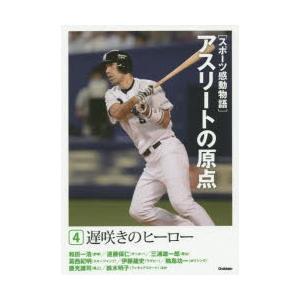 新品本/〈スポーツ感動物語〉アスリートの原点 4 遅咲きのヒ...