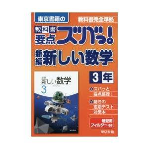 新品本/教科書要点ズバっ!新編新しい数学 東京書籍の 3年