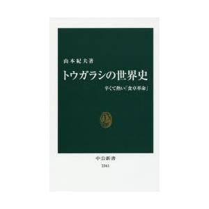 新品本/トウガラシの世界史 辛くて熱い「食卓革命」 山本紀夫/著