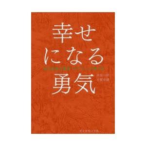 幸せになる勇気 岸見一郎/著 古賀史健/著|dorama2