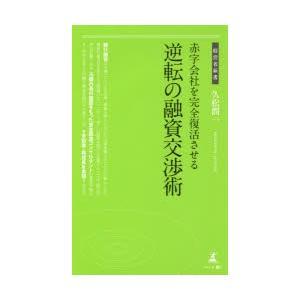 新品本/赤字会社を完全復活させる逆転の融資交渉術 久松潤一/著|dorama2