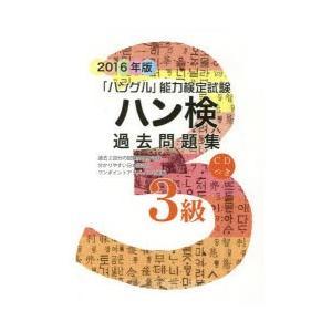 新品本/ハン検過去問題集3級 「ハングル」能力検定試験 2016年版