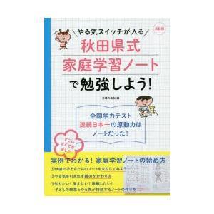やる気スイッチが入る秋田県式家庭学習ノートで勉強しよう! 主婦の友社/編|dorama2