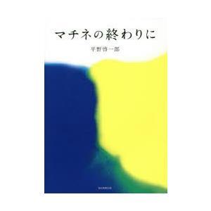 新品本/マチネの終わりに 平野啓一郎/著