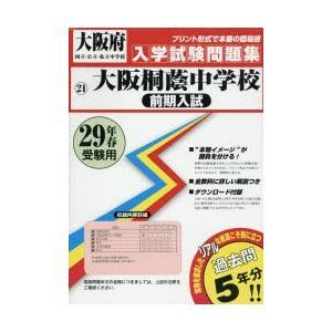 新品本/大阪桐蔭中学校前期入試 29年春受験用...