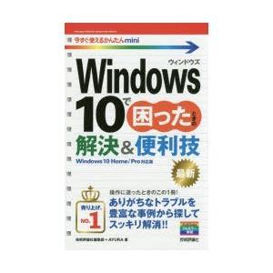 新品本/Windows10で困ったときの解決&便利技 技術評論社編集部/著 AYURA/著