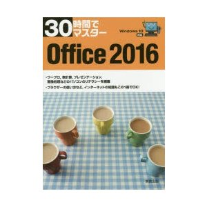 新品本/30時間でマスターOffice 2016 実教出版編修部/編