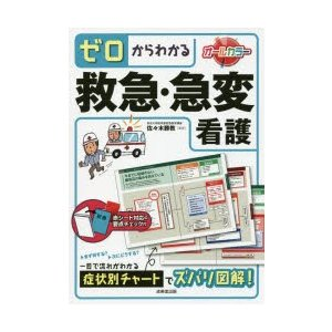 新品本/ゼロからわかる救急・急変看護 〔2016〕 佐々木勝教/監修 dorama2