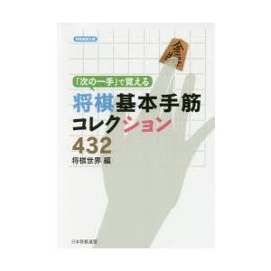新品本/「次の一手」で覚える将棋基本手筋コレクション432 将棋世界/編