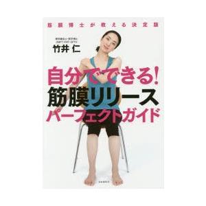 新品本/自分でできる!筋膜リリースパーフェクトガイド 竹井仁/著