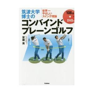 新品本/筑波大学博士のコンバインドプレーンゴルフ 世界一やさしいスイング理論 安藤秀/著