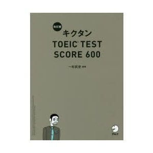 キクタンTOEIC TEST SCORE 600 一杉武史/編著