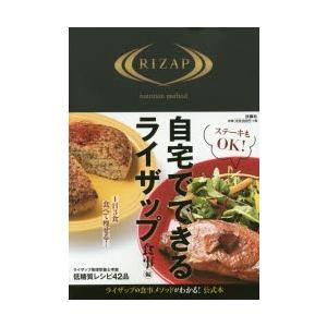 新品本/自宅でできるライザップ 食事編
