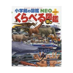 新品本/くらべる図鑑 加藤由子/〔ほか〕監修・指導の関連商品4