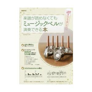 新品本/楽譜が読めなくてもミュージックベルが演奏できる本 23音のベルで楽しもう! 竹内圭子/編著