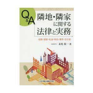 新品本/Q&A隣地・隣家に関する法律と実務 相隣・建築・私道・時効・筆界・空き家 末光祐一/著