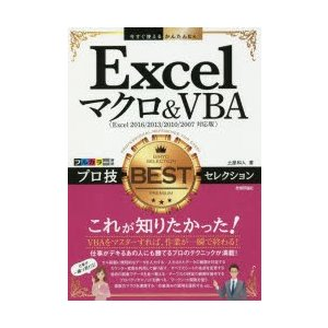 新品本/Excelマクロ&VBAプロ技BESTセレクション 土屋和人/著