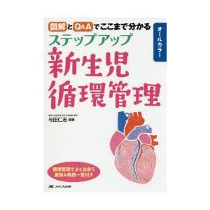 新品本/ステップアップ新生児循環管理 図解とQ&Aでここまで分かる オールカラー 与田仁志/編著