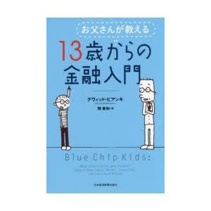 お父さんが教える13歳からの金融入門 デヴィッド・ビアンキ/著 関美和/訳