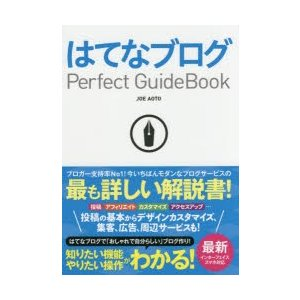 新品本/はてなブログPerfect GuideBook JOE AOTO/著|dorama2