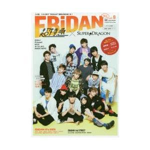 """新品本/EBiDAN vol.8 スタダ男子""""EBiDAN""""メンバー総出演!! 〈表紙〉超特急×SU..."""