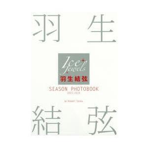 羽生結弦SEASON PHOTOBOOK Ice Jewels 2015−2016 田中宣明/撮影