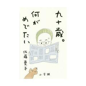 新品本/九十歳。何がめでたい 佐藤愛子/著|dorama2