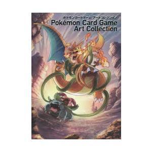 新品本/ポケモンカードゲームアートコレクション ポケモンカードゲーム1996−2016