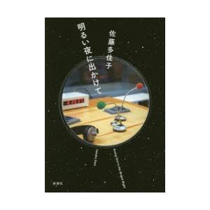 新品本/明るい夜に出かけて 佐藤多佳子/著