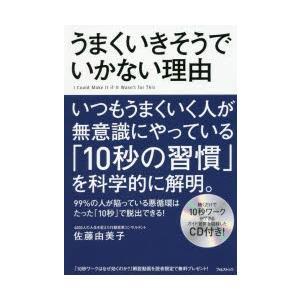 新品本/うまくいきそうでいかない理由 佐藤由美子/著