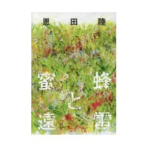 新品本/蜜蜂と遠雷 恩田陸/著の商品画像