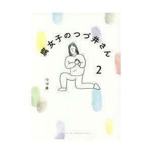 腐女子のつづ井さん 2 つづ井/著