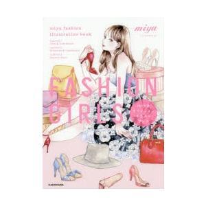 新品本/FASHION GIRLS miyaファッションイラ...