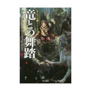 竜との舞踏 中 ジョージ・R・R・マーティン/著 酒井昭伸/訳