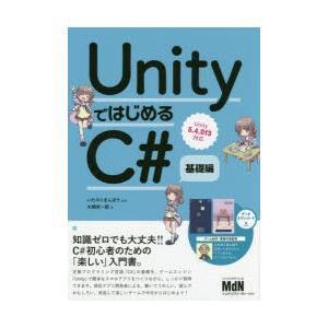 新品本/UnityではじめるC# 基礎編 大槻有一郎/著 いたのくまんぼう/監修