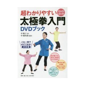 新品本/超わかりやすい太極拳入門DVDブック 中暢子/著 中健次郎/監修